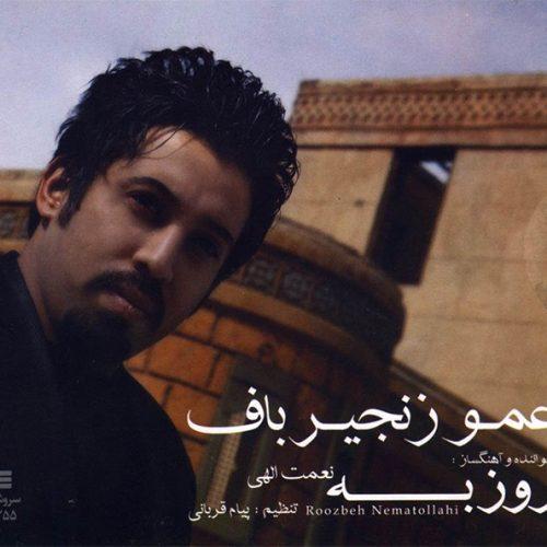 Amou Zanjirbaf (عمو زنجیرباف)